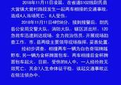 河南尉氏县发生一起交通事故 致5死7伤