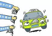 長治出租車怎么計價