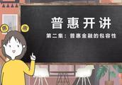 漫画 | 普惠开讲(二) 普惠金融的包容性