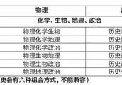 新高考不选物理未来没有出路,广东高考、985高校要求进一步严格