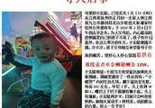 江西3岁男童出门小便后失踪已搜寻一周无果,家人悬赏10万寻子
