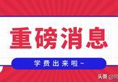 2019南京新学期收费标准出来啦!赶紧看看 你家孩子要交多少钱
