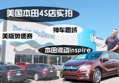 美国本田4S店实拍,本田竟然也有1.5T的混动车——本田inspire