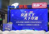 京东&国通联名油卡,今晚8点零8分正式首发,狂送1.53亿赠油!