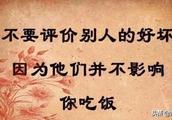 做人,控制自己的嘴,才能留住自己的福气,值得你深思!