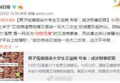 """一男子网上恶意造谣""""传播艾滋病毒""""被天津公安机关行政拘留15日"""