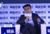 「峰会·观点」范文仲:中国应该主动扩大开放,但不是无底线开放