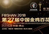 第27届金鸡百花电影节中国电影文学论坛后日举行
