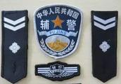 不可或缺的力量——公安辅警