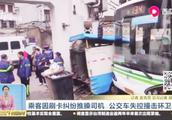 乘客因刷卡纠纷推搡司机,公交车失控撞击环卫车