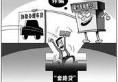 """借8万,还14万,还欠100万…云南女大学生深陷""""套路贷"""""""