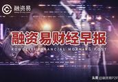 融资易财经早报:20190220星期三