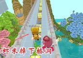 迷你世界联机532:我和猪小妹把小虾米带上陷阱,她从桥上掉下去