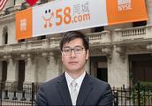 前58同城高级副总裁宋波及总监郭冬涉嫌受贿被警方刑拘