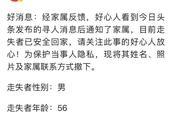 北京好心人帮走失男子联系到家属,事后却默默离去不愿留下姓名,家属:我将来一定要找到他