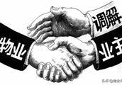 【干货】物业管理纠纷案件证据的认定