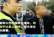 贵州服务区大巴不让乘客下车上厕所,惹怒乘客纷纷报警投诉