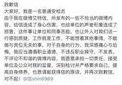 女安检员骚扰艺人发声明道歉 合肥新桥机场女安检员骚扰信始末