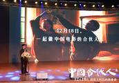 改革开放40周年重磅影片《中国合伙人2》,以雷军为原型的创业史