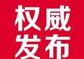 天府新区仁寿视高管委会原副主任、仁寿县视高镇党委原书记夏帮云 严重违纪违法被开除党籍和公职