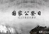 12.13,今年第五个国家公祭日,铭记历史,吾辈当自强不息!