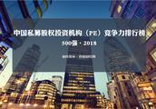 重磅!2018中国PE竞争力排行榜500强出炉!昆吾九鼎投资排第一!