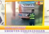 货车司机拒不接受检查,竟发疯狂顶执法车,百多米后逃逸!