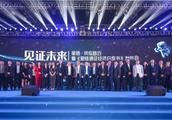 """见证未来!中国通证经济应用迎来""""星""""时代!"""
