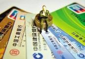 新规!中信、广发银行信用卡将多收取3%的手续费!