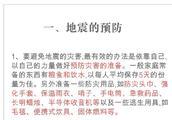 台湾海峡6.2级地震 福建广东等地均有明显震感