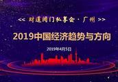 财道闭门私享会·广州:2019年中国经济趋势与方向