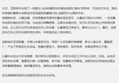 官网 成都足协:打裁判事件无人受伤,已联系公安机关