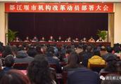权威发布   都江堰市机构改革正式实施,共设党政机构37个!