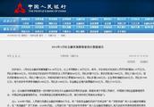 1月中国增量的融资规模不小!