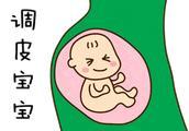 心大准妈妈没留意胎动,查出胎儿窘迫,却为时已晚