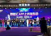 妙联汇APP上线发布会在桐庐举行