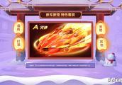 QQ飞车手游:官方新资源,A车火神疑上架勋章,宠物火麒麟也来了