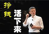 马云说,玩套路就是害自己,小企业战略就两个词:挣钱、活下来