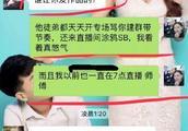 吴迪和徒弟的聊天记录曝光 吴迪在仙家面前让步 仙家粉丝不买账