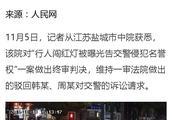 """行人闯红灯被曝光后状告交警""""侵犯名誉权"""",法院最终这样判……"""