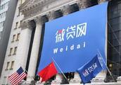 微贷网赴美上市,它是如何稳步走来?