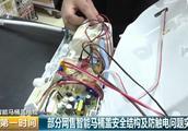 """惊!智能马桶盖竟会""""漏电""""!近4成网售产品不合格→"""