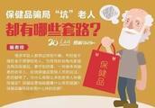 分享:保健品骗局五大套路,转给家里的老人看看吧
