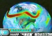 美国的HAARP是不是气象攻击武器?争议不断,我国专家这样认为