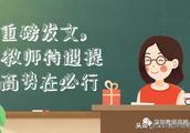 教师编制大量缩减甚至要被取消?你还能考教师编吗!