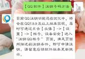 QQ注销实行一周,网友:这辈子都不可能注销的