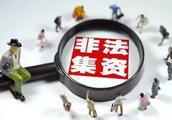 关注|天津市民举报非法集资最高奖5万!集资参与人也可以!