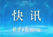 河北省委书记王东峰对石家庄别墅问题作出批示