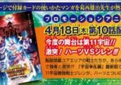 龙珠英雄:第10集将在4月18日周四播出,官方给出权威剧透!