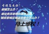 """醒醒吧!黄金外汇骗局大曝光之""""代客理财""""亏损赶紧维权!"""